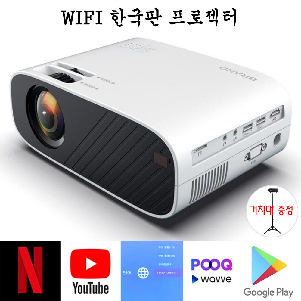 NoBrand G90빔프로젝터 미니빔 캠핑 가정용 고화질 와이파이, 선택(2)A형 블랙①GSJ00233.02