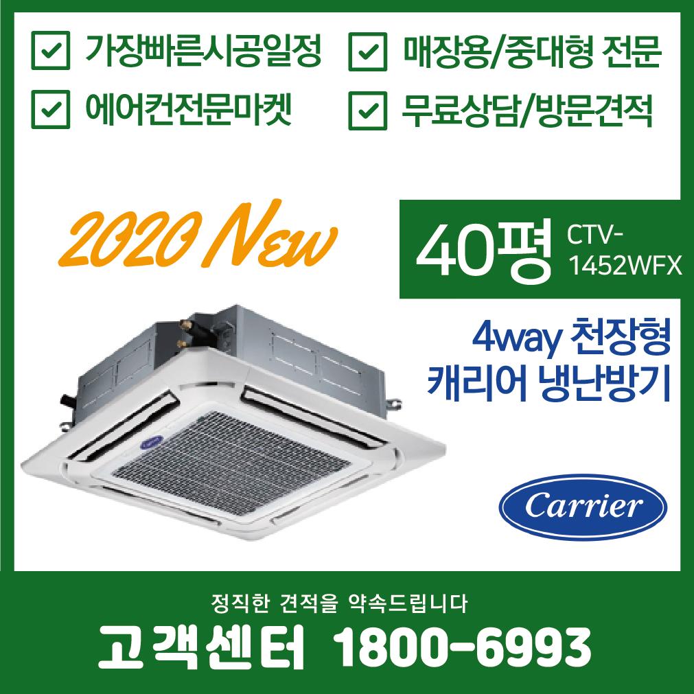 캐리어 천장형 에어컨 4way 냉난방기 40평 (CTV-Q1452WFX), 캐리어 천장형 에어컨 4way 냉난방기 30평 (POP 5185338578)