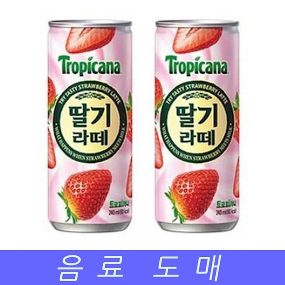 음료수 도매 캔음료 트로피카나 딸기 라떼 240mlX30EA 주스 음료 과즙음료 딸기라떼 faou, 1개
