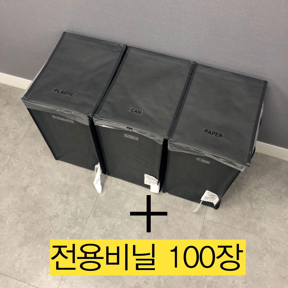 이케아 딤파 분리수거함+비닐100장, 딤파분리수거함(1개)+비닐(100장)