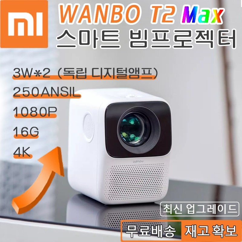 샤오미 Wanbo 가정용 빔프로젝터 미니 빔 빔프로젝트 T2 Pro Max 1080P 리모컨 포함, 빔프로젝터 T2 Pro Max 1080P