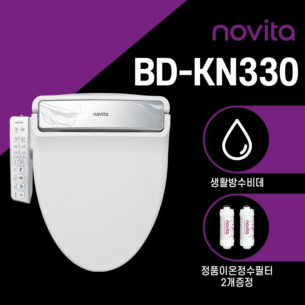 노비타 엘레강스 비데 BD-KN330_BD-KN330S (정수필터 2EA증정), 일반형 : 자가설치