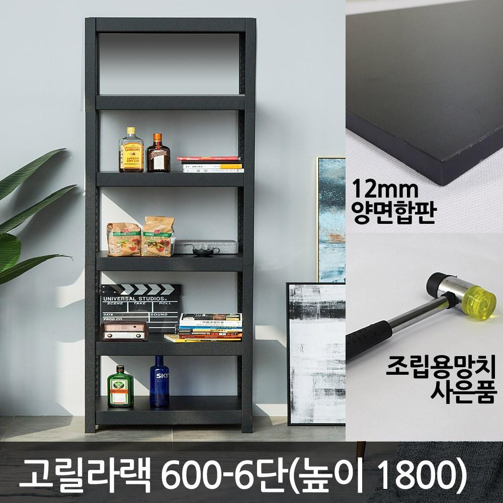 고릴라랙 600-6단(높이1800), 1개