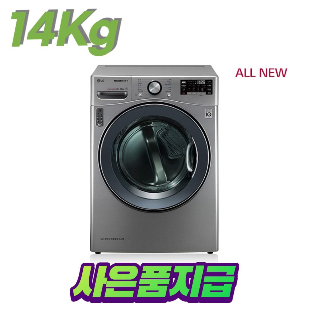 LG 트롬건조기 14Kg 실버 - RH14VN (전국무료설치)