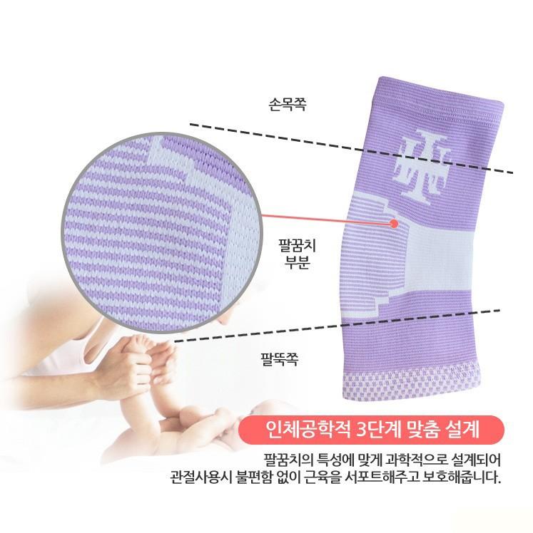 [CL]국산 비비 산모 팔꿈치 보호대 출산용품 팔아대, 단품