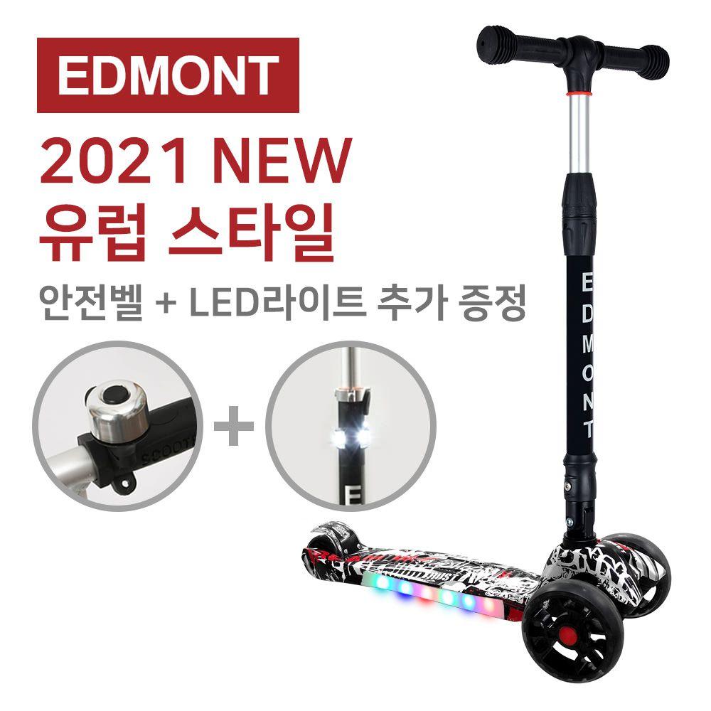 유럽형 에드몬트 높이조절 어린이 킥보드 선물 유아용킥보드 LED킥보드 LED바퀴 화려한킥보드, 그래피티블랙(HKB-2000GB)-접이식