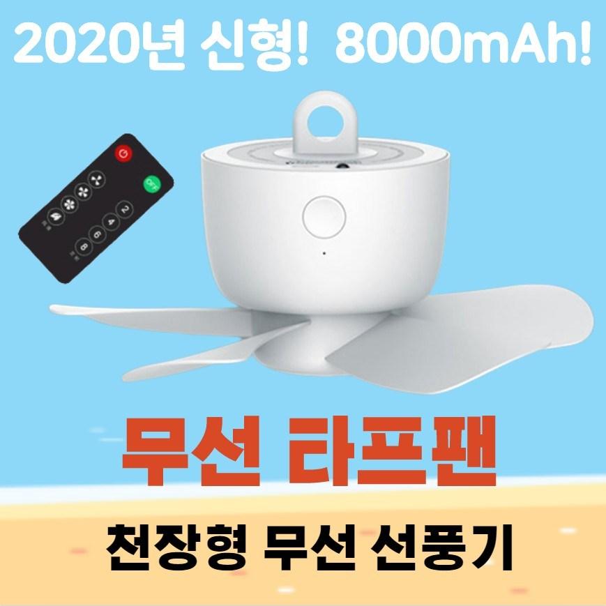GBTW 2020년형 무선 타프팬 캠핑 천장형 선풍기 USB충전 8000mAh 빠른배송, 고급형(8000mAh)