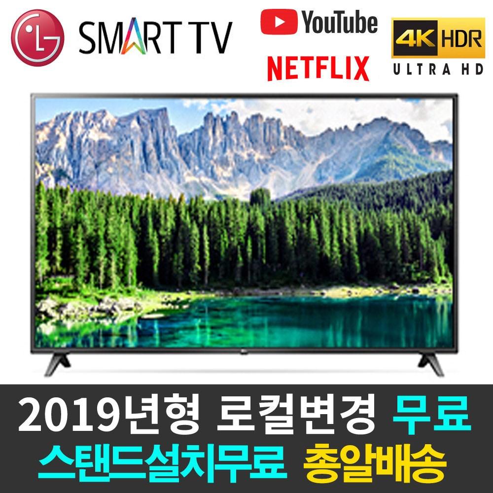 LG전자 70인치 2019년형 UHD 4K 스마트 리퍼티비 스탠드설치무료, 기사설치, 수도권 스탠드