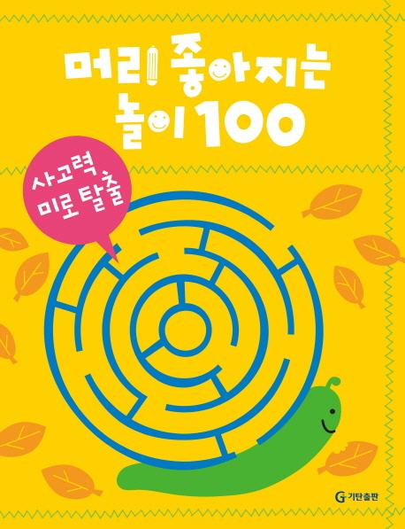 머리 좋아지는 놀이 100: 사고력 미로 탈출, 기탄출판