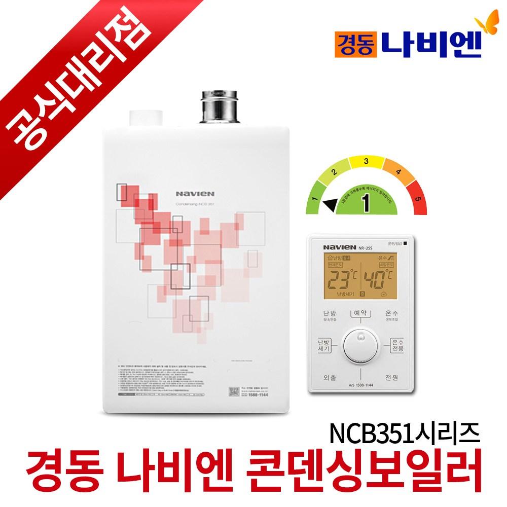경동 나비엔 콘덴싱가스보일러 NCB351 14K 18K 22K 27K 보일러 모음, NCB351-18K(LPG(가스통용)/제품만구매)