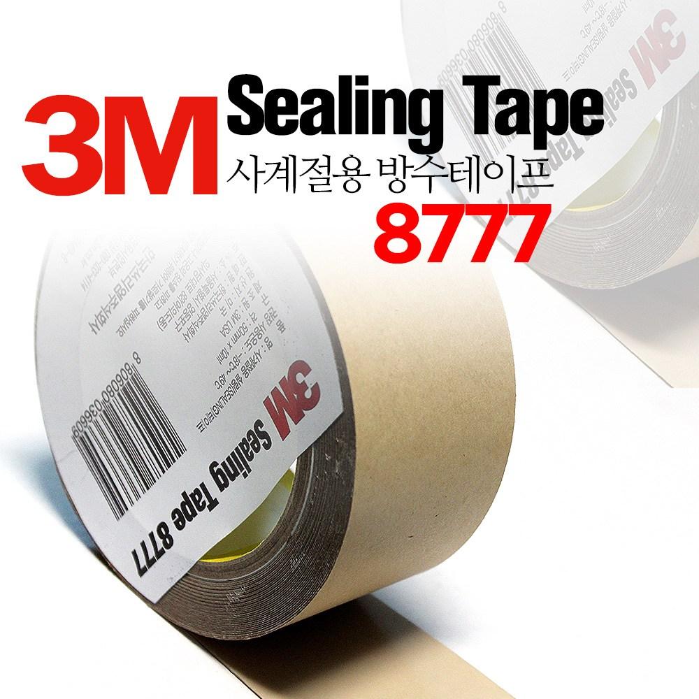 3M 방수테이프 8777 실링테이프 50mm X 10M 방수제 배관 창틀 문틈 천장 보수 테이프 씰링테이프 방수, 1개