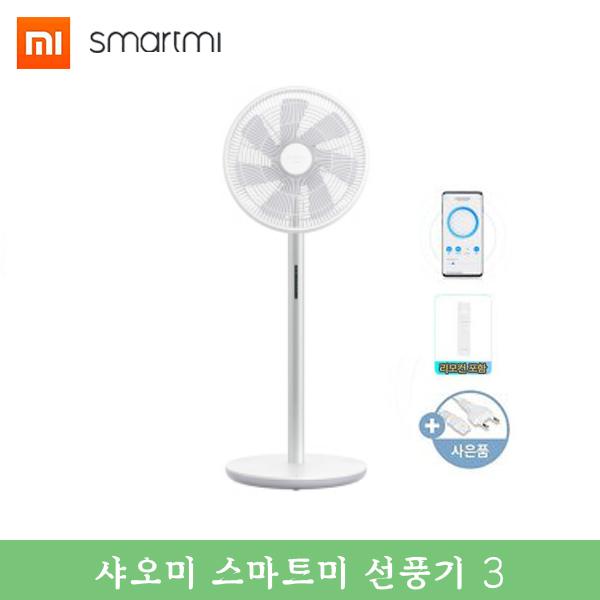 샤오미 Smartmi 스탠딩 무선 선풍기3/한국판/리모컨 동봉/ ZLBPLDS05ZM-18-5548075116