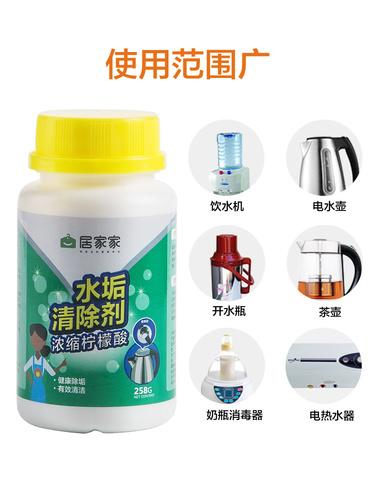 [요요중국]JUJIA8 가정용 구연산 스케일 클리너 전기 주전자 차 얼룩 냄새 제거제 워터 디스펜서, 단일옵션, 단일옵션 (POP 4336336465)