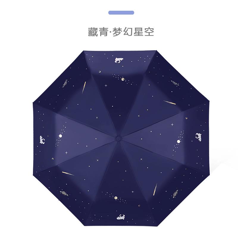 우산 Paradise스타트렉 자외선차단 3단 블랙테이프 우양산 양산, 기본