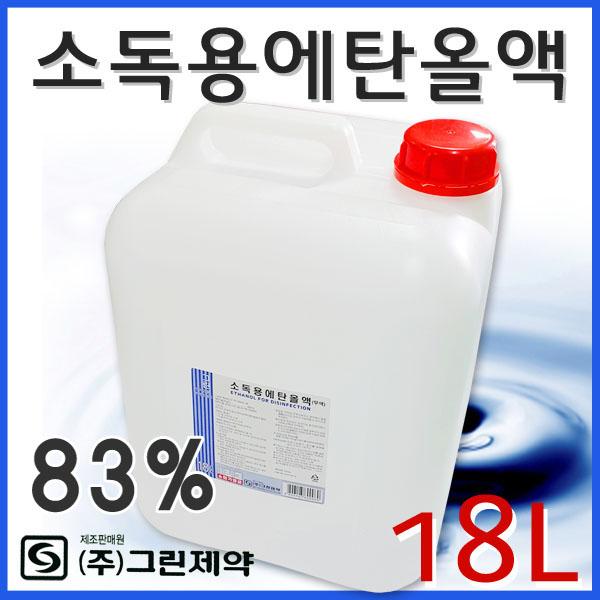 green 소독용에탄올(83%) 18리터 1통 에탄올말통, 1개 (POP 1409790609)