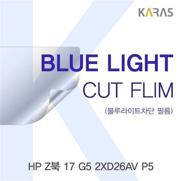 ksw9751 HP Z북 17 G5 2XD26AV P5용 카라스 vp515 블루라이트컷필름 1