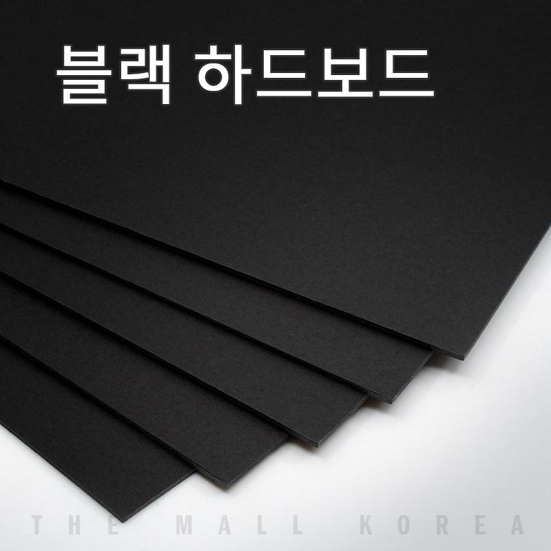 블랙보드지 검정하드보드지 1.2T A3 10매, 블랙보드지 1.2t A3 (297 x 420mm)