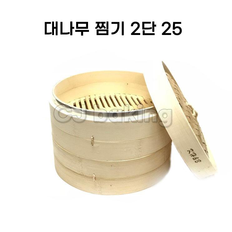 cjbaking KHnB 대나무찜기 딤섬2단 25cm 떡제조기능사필수품  1개입  25/27/30cm퀸센스 BOO 2단찜기