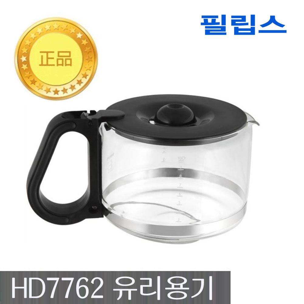 필립스 정품.필립스 커피메이커 HD-7762 HD-7761 유리용기, HD-7762 유리용기