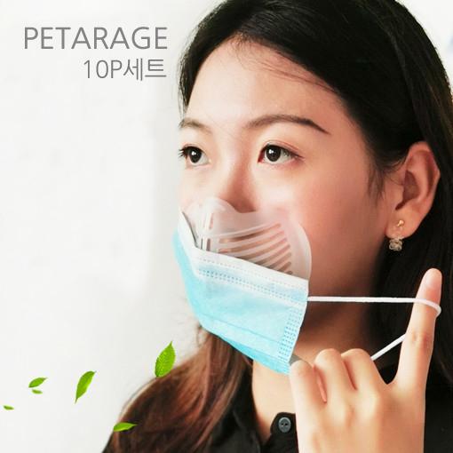 페타리지 10개 묶음 숨쉬기 편한 실리콘 마스크 가드, 마스크가드(대형)10P