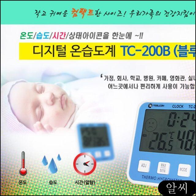 MS 신콘 디지털온습도계 TC 200B 습도계 온도계 툴콘, RCMK 1