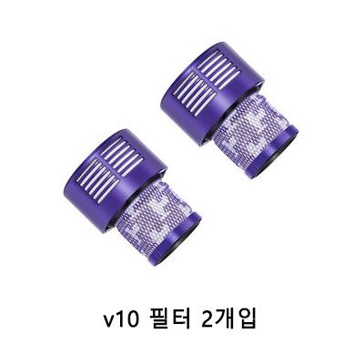 다이슨 다이슨청소기부품- v6 v7 v8 v10 v12 헤파 프리 필터 포스트 필터, 1세트, v10 v12 포스트 필터 2개