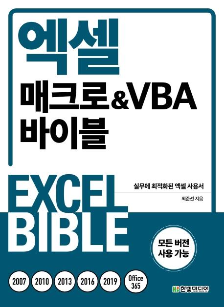 엑셀 매크로&VBA 바이블:실무에 최적화된 엑셀 사용서, 한빛미디어