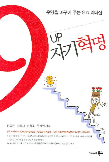 9UP 자기혁명 해피앤북스