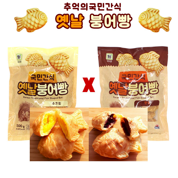 대림선 옛날 붕어빵 500g 1+1 (슈크림+단팥), 2개