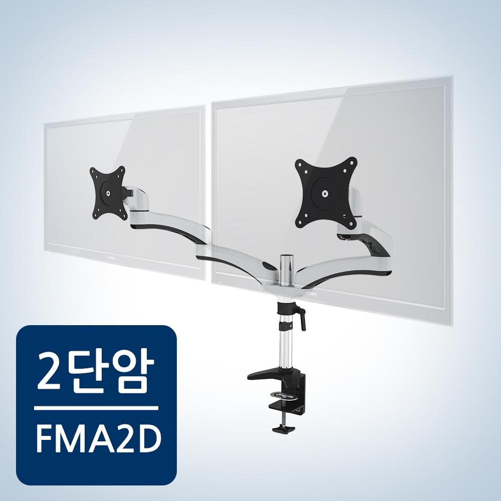 카멜마운트 FMA-2D 듀얼모니터 데스크거치대, 1000개, 색상