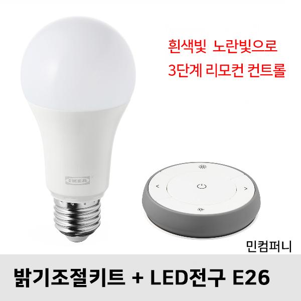 이케아 TRADFRI 트로드프리 밝기조절키트 + 전구 E26 LED전구 30406541, 1개, 조절키트+LED 26전구