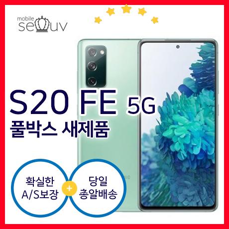 [풀박스 새제품]삼성전자 갤럭시 S20 FE SM-G781 공기계 클라우드 화이트, 클라우드민트