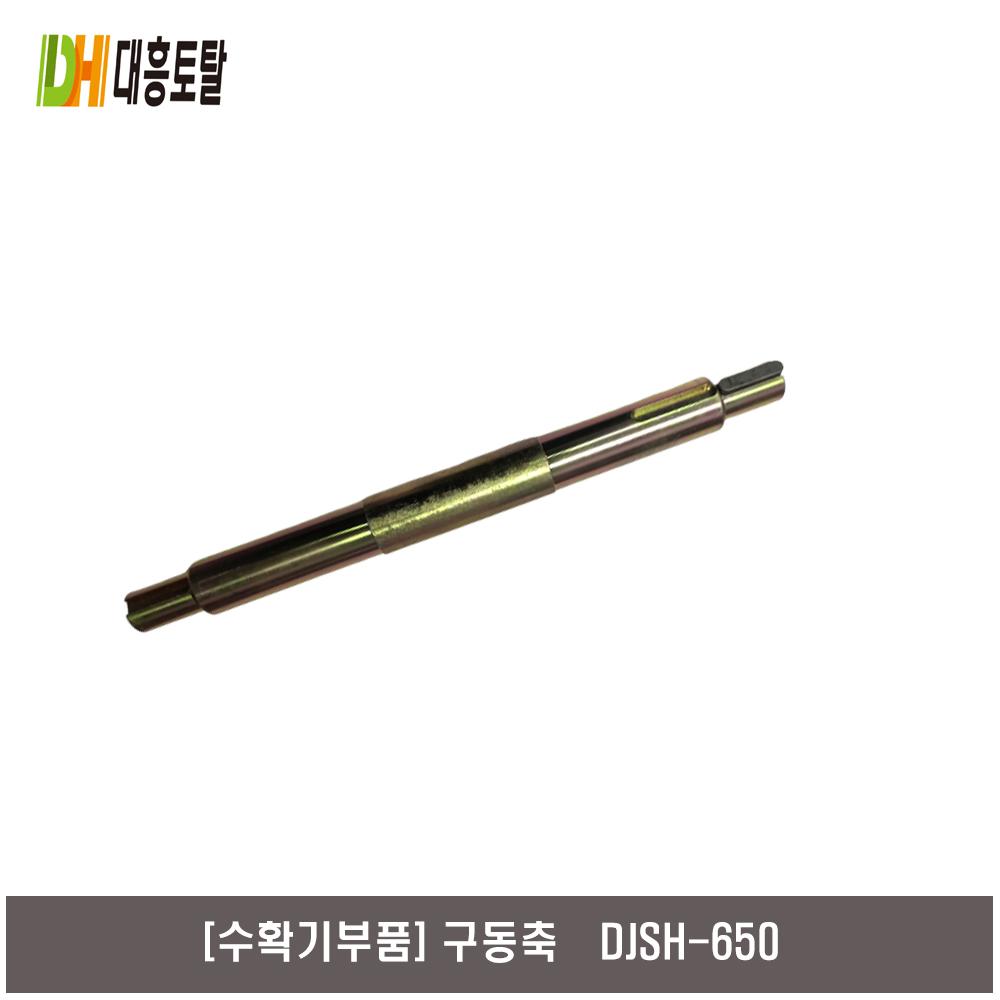 [수확기부품]구동축 땅속작물수확기 DJSH650, 단일상품