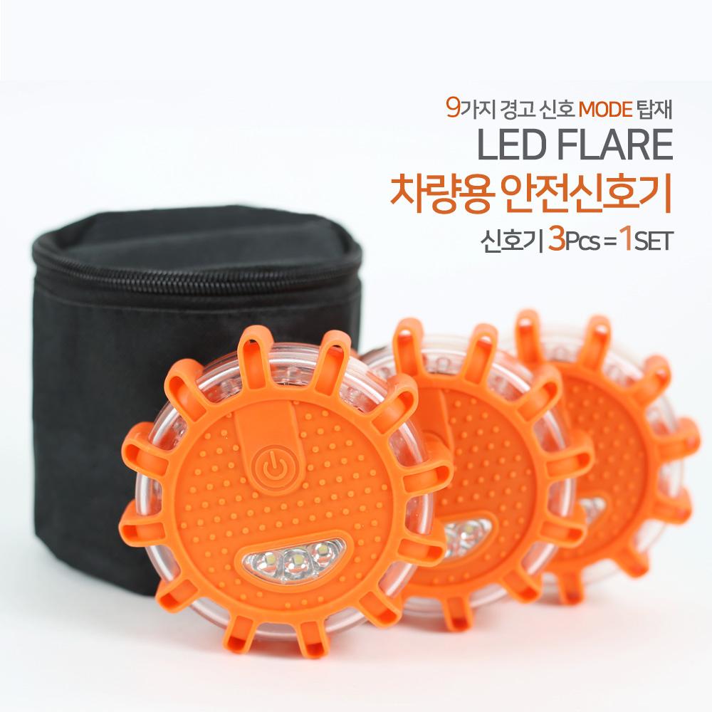 LED 불꽃신호기 비상신호기 2차사고예방 3개1세트/오렌지+사은품