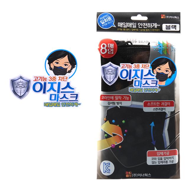 이지스 고기능 3중차단 마스크 블랙, 1팩, 8매