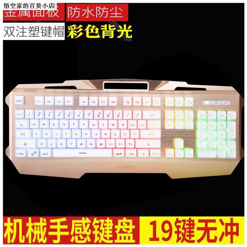 게이밍마우스 키보드 마우스 세트포장 발광 부양 기계 터치 펑크음악 게임 가정용전기 컴퓨터노트북 키보드마우스, 기본, T13-330화이트문자 침투성 금속-단일키보드 오리지널
