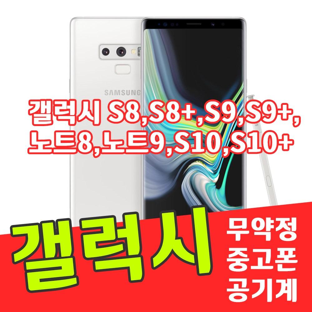 갤럭시 [중고폰][공기계] 삼성 노트9 중고공기계 상품 기획전, 통신사 3사호환 노트9 128GB, B등급, 실버