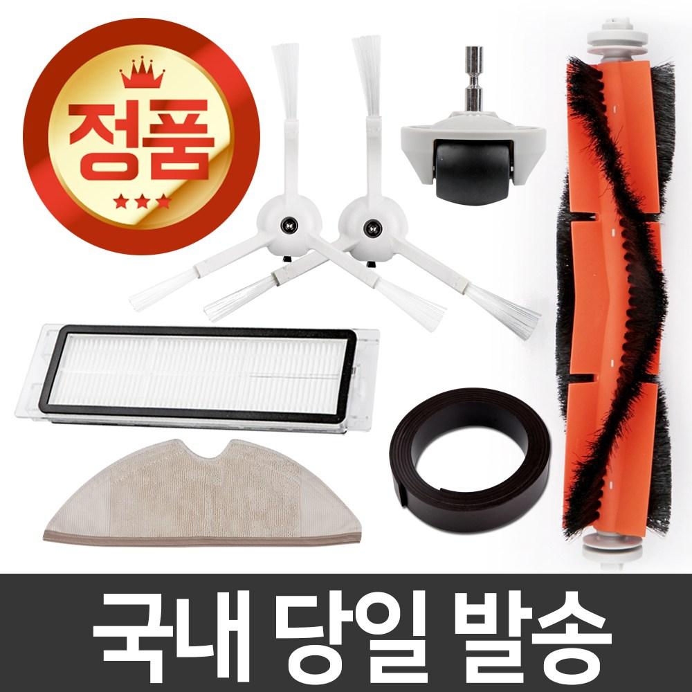 샤오미 로봇청소기 100%정품 소모품 기획전, 사이드브러쉬(2개입)-정품 (POP 1704534375)