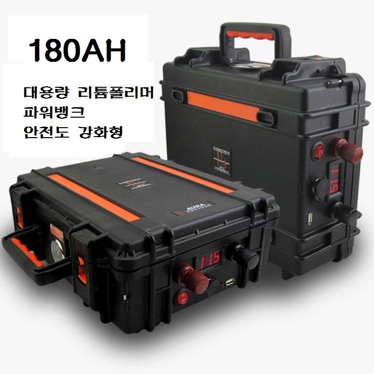 파워뱅크 12V 180AH 리튬바테리 대용량