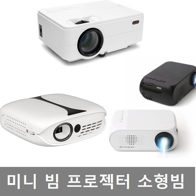 미니 빔 프로젝터 가정용 소형 휴대용 DLP빔, RE964