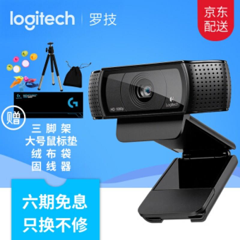 인기 제품 罗技(Logitech) 로지텍 C 시리즈 카메라 HD 웹캠 화상 회의 게임 라이브 마이크 데스크탑 PC C920e 컨설 단일상품