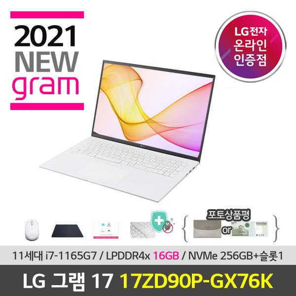 LG전자 New그램 17ZD90P-GX76K i7/16G원칩/256G, 윈도우 미포함