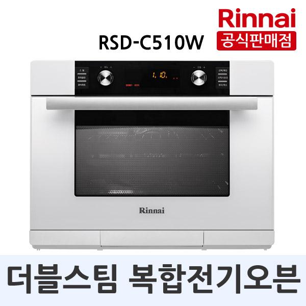 린나이 더블스팀 전기오븐 [전자레인지+그릴+오븐] RSD-C510W, 단품