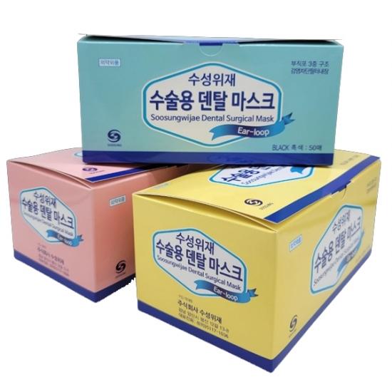 수성위재 의약외품 수성 식약청허가 덴탈마스크(50매) 5컬러(핑크/화이트/블루/검정/노랑), 1박스(흰색_50매), Freesize