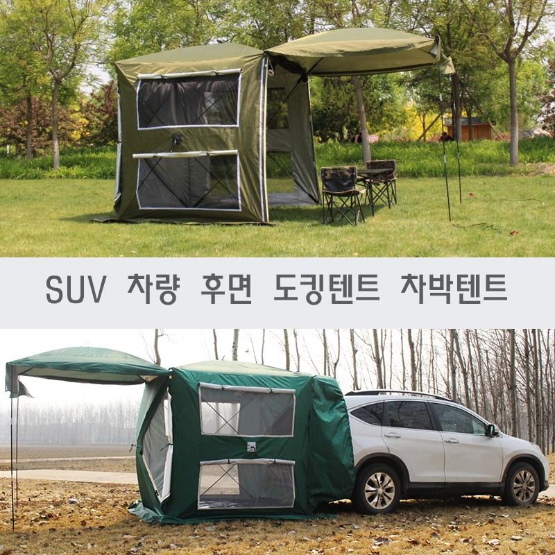 SUV 전차종 차량용 도킹텐트 꼬리 자동텐트 차박캠핑, 기본 구성, 브라운