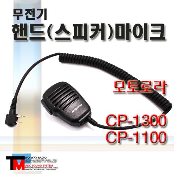 [핸디마이크/핸드마이크 MOTORORA 무전기]CP-1300/CP-1100/CP1300/CP1100 전용/주먹마이크/스피커마이크/확실한, D 타입 (POP 1241836287)
