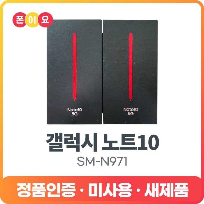 삼성 갤럭시노트10 256GB SM-N971N 자급제 공기계, 2.공기계[단순개봉/미사용/새제품], 아우라 화이트