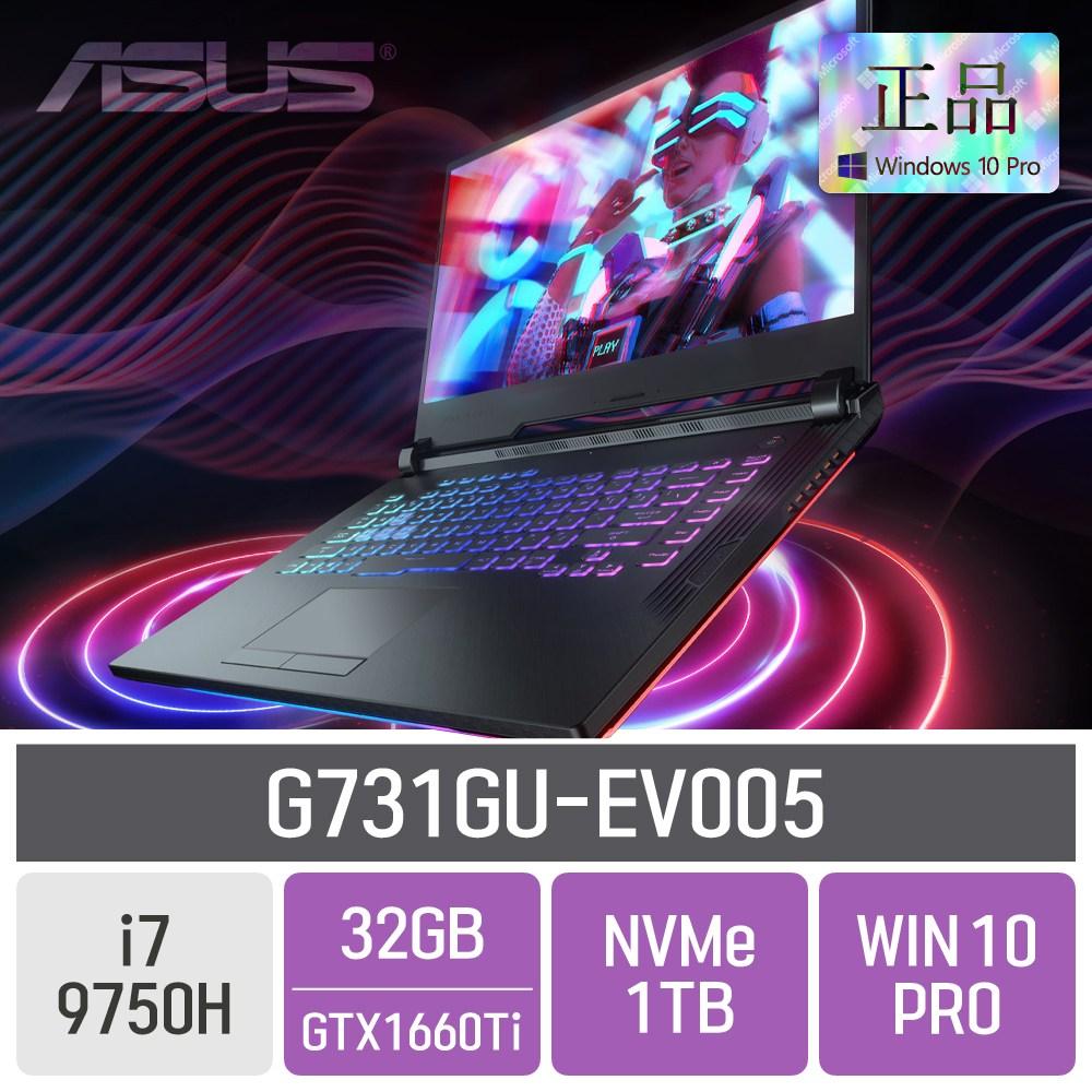 ASUS ROG G731GU-EV005, 32GB, 1TB, 포함
