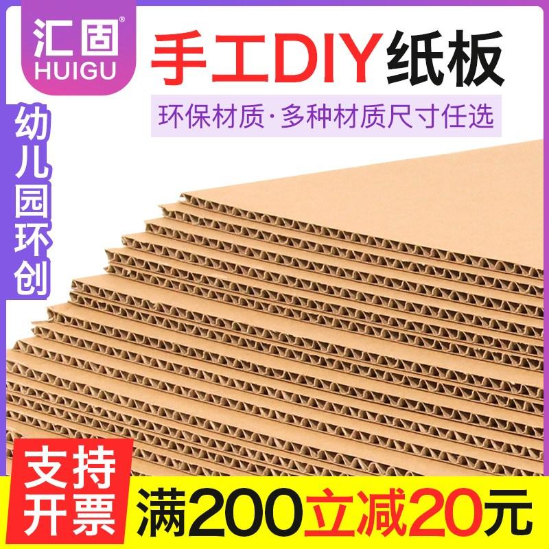 골판지 판지 수공 diy판지 모형 판 두꺼운수공예 diy재료지 패널, 기본