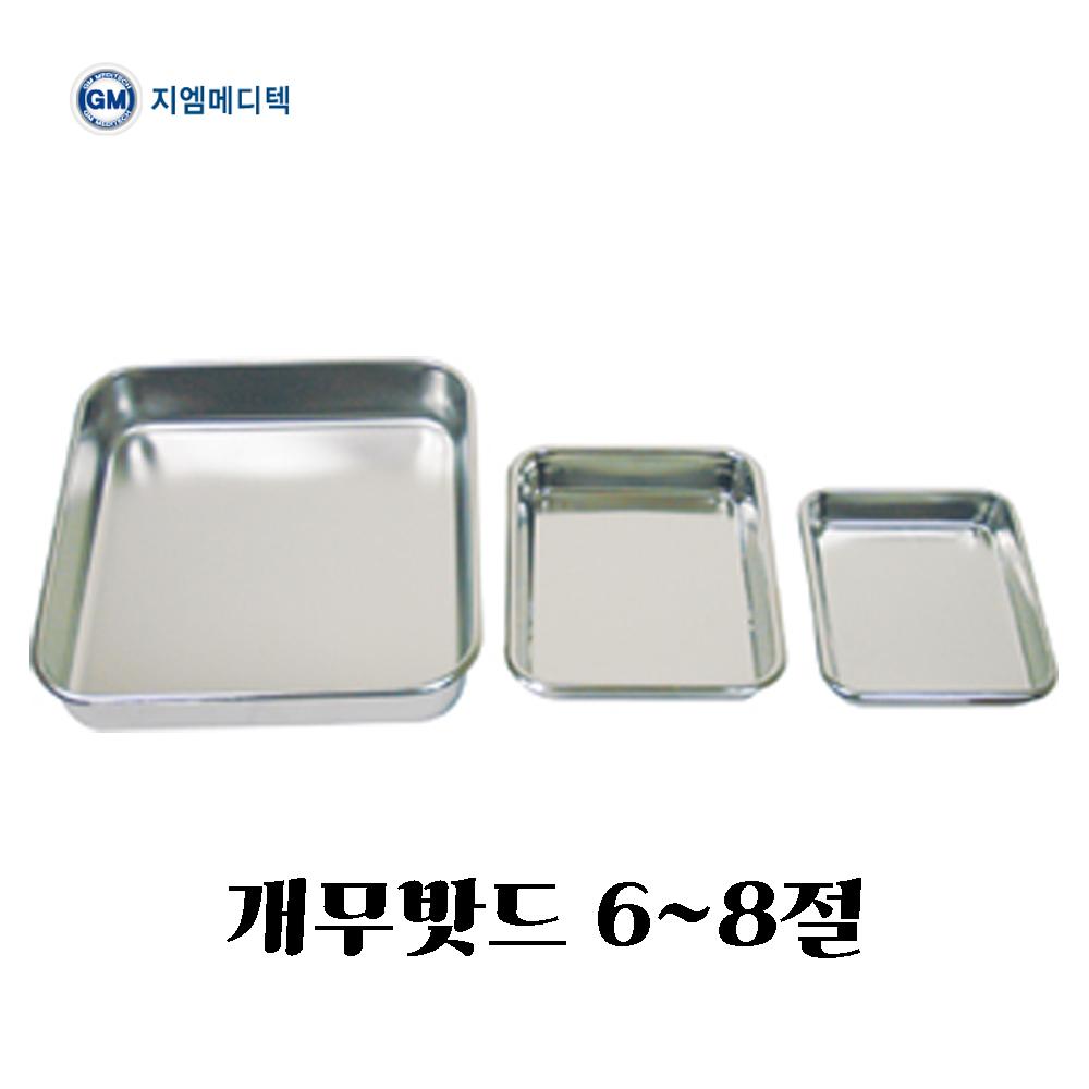 지엠메디텍 개무밧드 뚜껑없는밧드 스탠 드레싱밧드 6/7/8절, T-108 8절(215x175x25mm) (POP 5455265487)